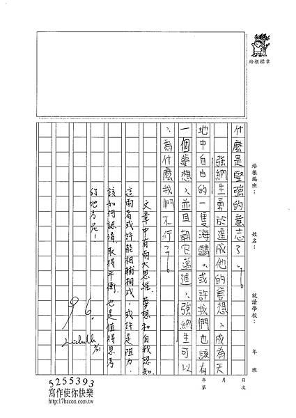 101W6309黃御鵬 (3)