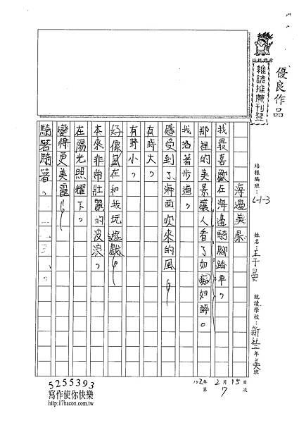 101W3307王于晏 (1)