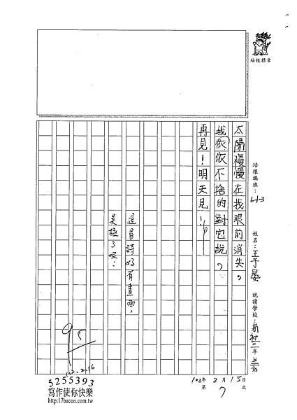 101W3307王于晏 (2)