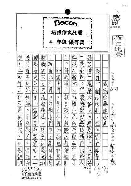 101W3304王于晏 (1)