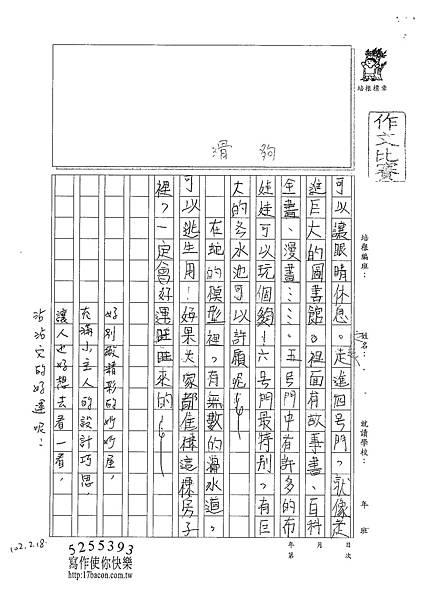 101W3304王于晏 (2)