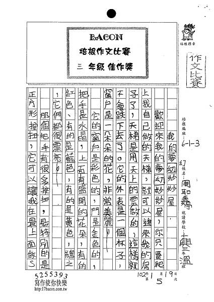 101W3304周聖婷 (1)