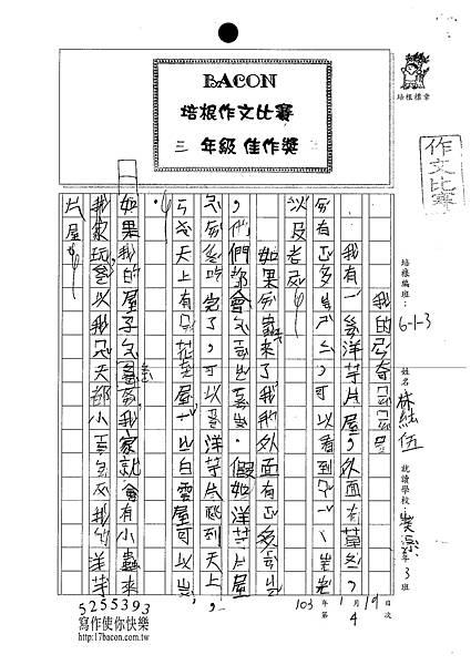 101W3304林紘伍 (1)