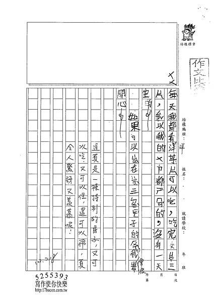 101W3304林紘伍 (2)