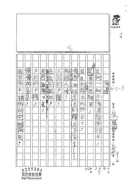 101W3307朱薏蓉 (1)