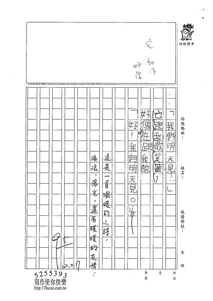 101W3307朱薏蓉 (2)