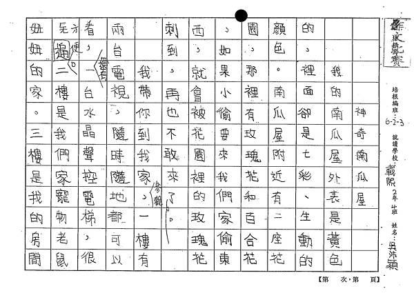 101W3304吳沛穎 (1)