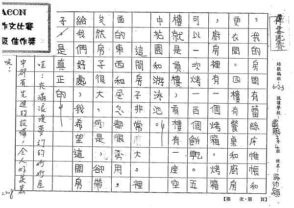 101W3304吳沛穎 (2)
