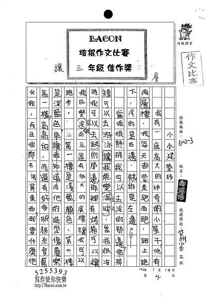 101W3304蔡瑀恩 (1)