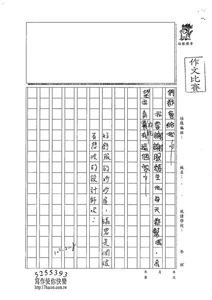 101W3304蔡瑀恩 (2)