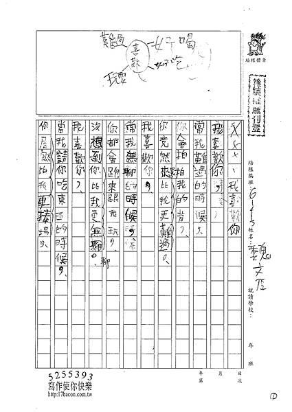 101W3308魏文厚 (1)