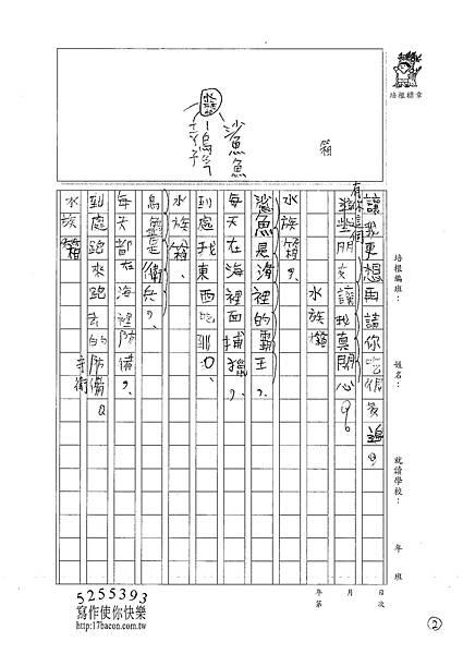 101W3308魏文厚 (2)