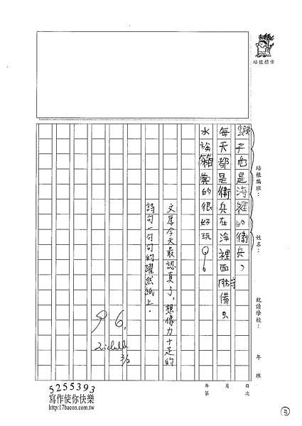 101W3308魏文厚 (3)