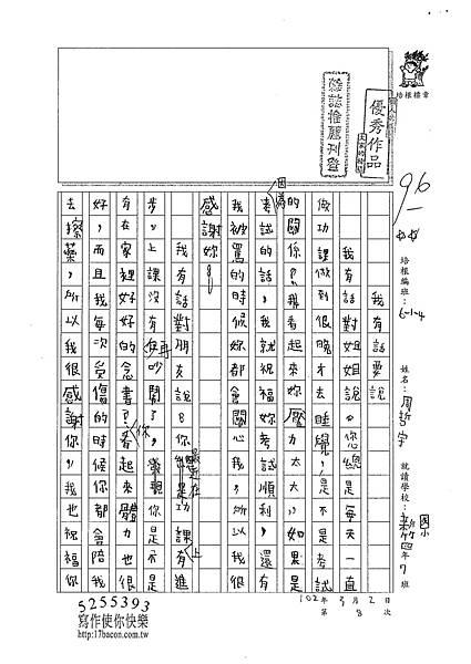 101W4308周哲宇 (1)
