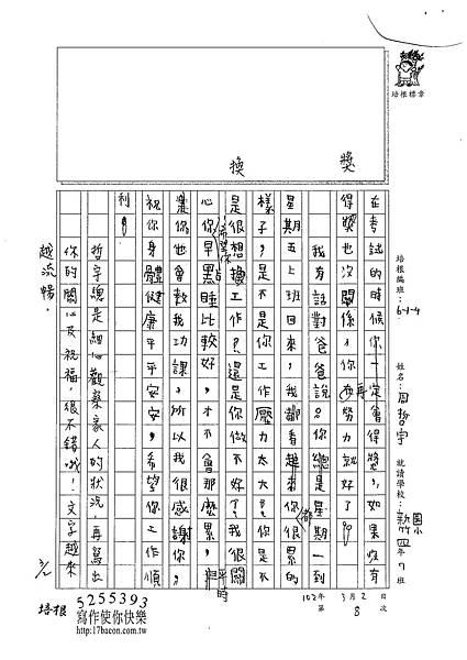 101W4308周哲宇 (2)