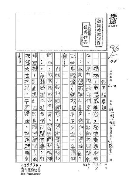 101W4308周莉蘋 (1)