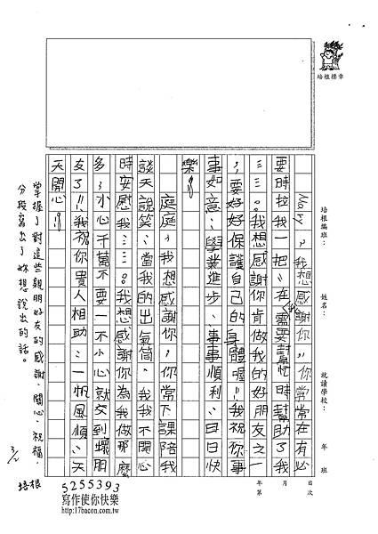 101W4308周莉蘋 (2)