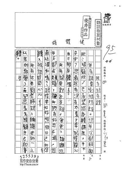 101W4308郭昱良 (1)