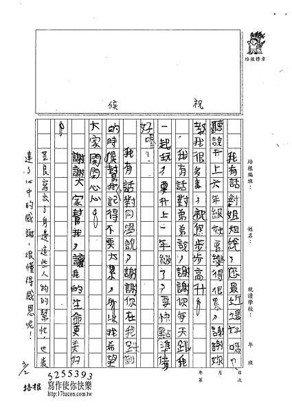 101W4308郭昱良 (2)