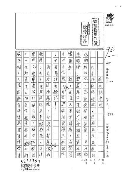 101W4308藍宜靖 (1)