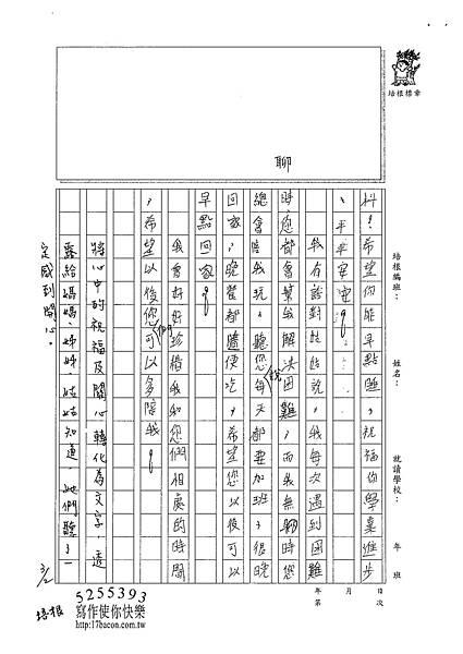 101W4308藍宜靖 (2)