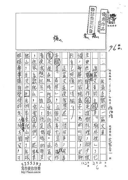 101W4306徐伊瑾 (1)