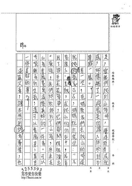 101W4306徐伊瑾 (2)
