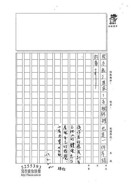 101W4306徐伊瑾 (3)