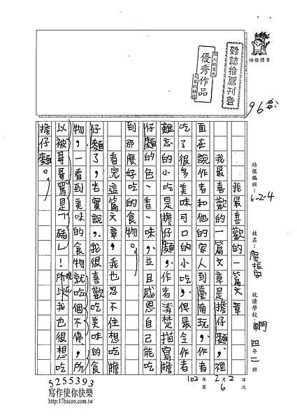 101W4306廖振安 (1)