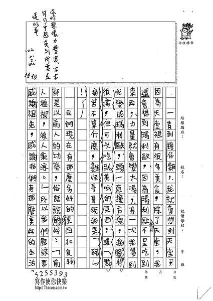 101W4306廖振安 (2)