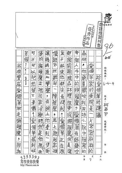 101W4307柯彥宇 (1)