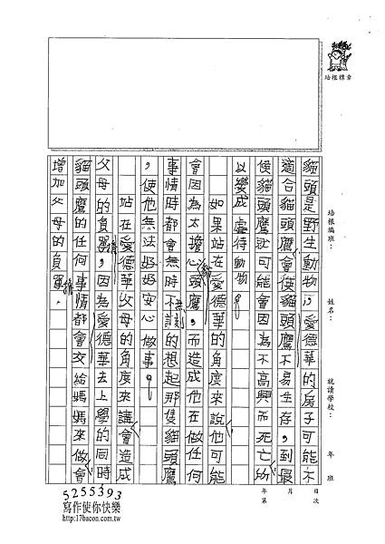 101W4307柯彥宇 (2)