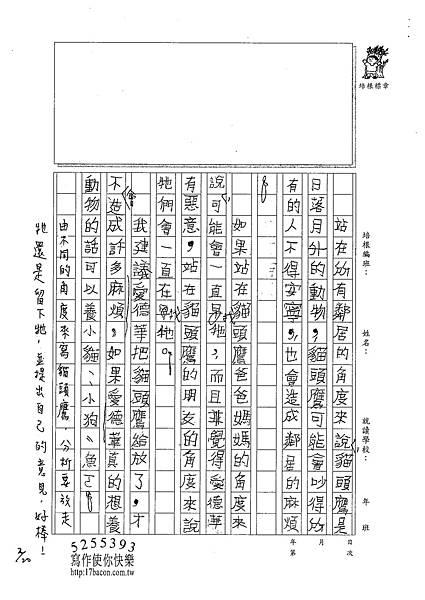 101W4307柯彥宇 (3)
