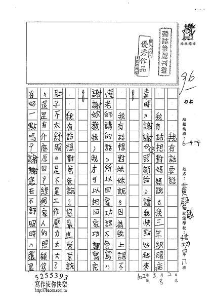 101W4308黃馨葳 (1)