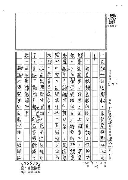 101W4308黃馨葳 (2)