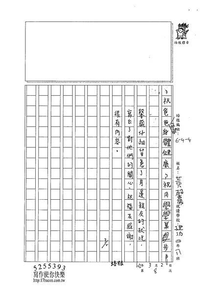 101W4308黃馨葳 (3)
