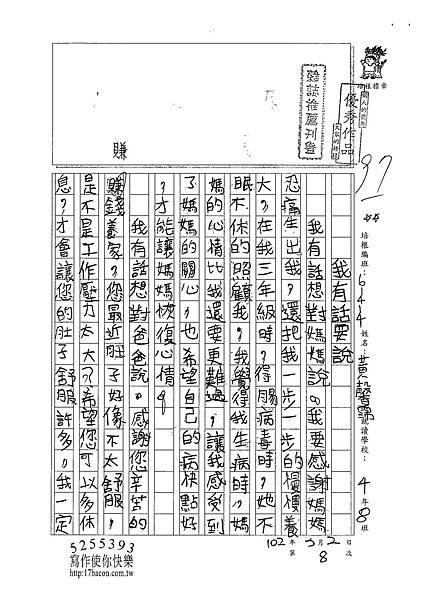 101W4308黃馨霈 (1)