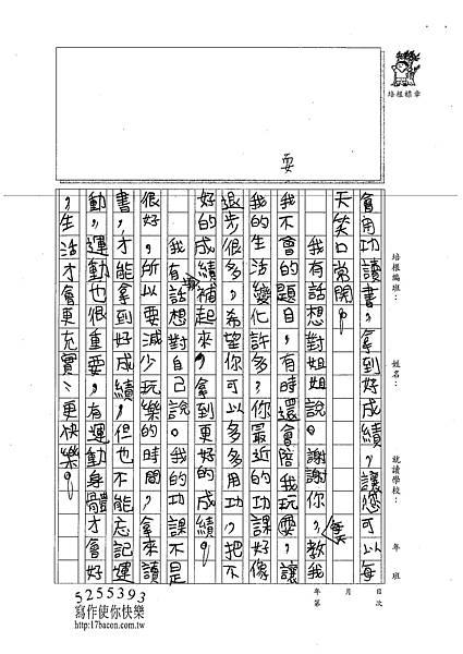 101W4308黃馨霈 (2)