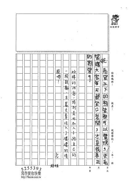 101W4308黃馨霈 (3)