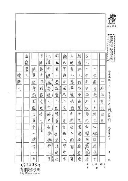 101W5309陳苑妤 (1)