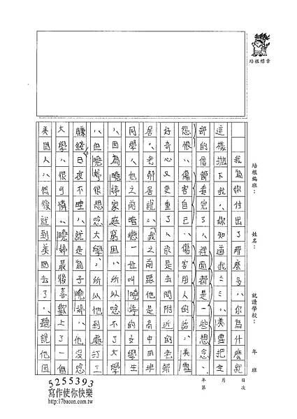 101W5309陳苑妤 (2)