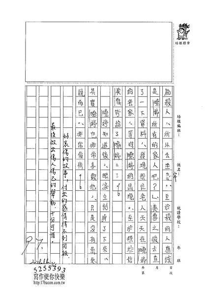 101W5309陳苑妤 (3)