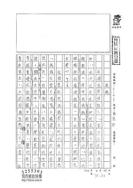 101W5308陳苑妤 (1)