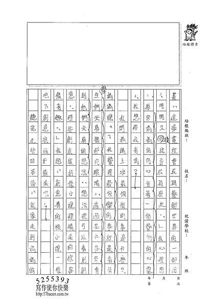 101W5308陳苑妤 (2)