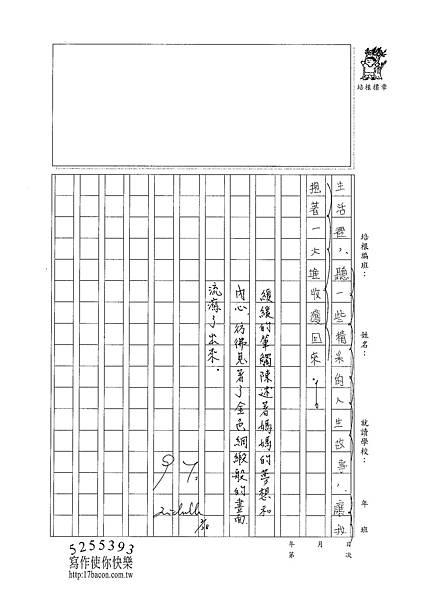 101W5308陳苑妤 (3)