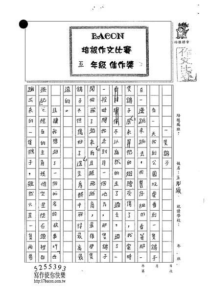 101W5304王則穎 (1)