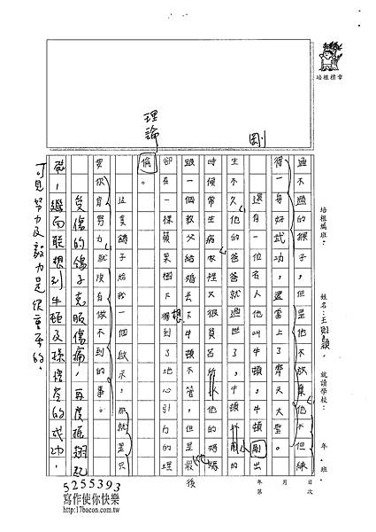 101W5304王則穎 (2)