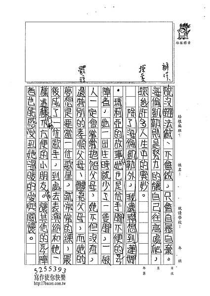 101W5304林佑諺 (2)