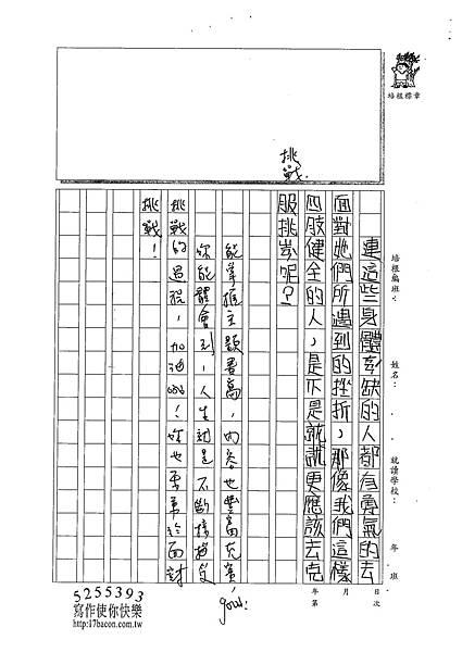 101W5304林佑諺 (3)
