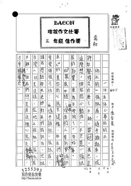 101W5304陳奕蓁 (1)